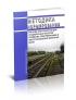Методика нормирования расхода электоэнергии для стационарных объектов хозяйства электрификации и электроснабжения железных дорог 2020 год. Последняя редакция