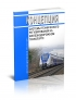 Концепция системы технического регулирования на железнодорожном транспорте