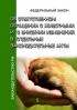Об ответственном обращении с животными и о внесении изменений в отдельные законодательные акты РФ. Федеральный закон от 27.12.2018 N 498-ФЗ 2019 год. Последняя редакция
