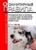 СП 3.1.084-96, ВП 13.3.4.1100-96 Профилактика и борьба с заразными болезнями, общими для человека и животных. Общие положения 2019 год. Последняя редакция