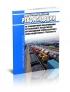 Методические рекомендации по транспортному обслуживанию организаций и предприятий организациями промышленного железнодорожного транспорта 2020 год. Последняя редакция