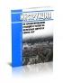 ВСН 56-78 Инструкция по проектированию станций и узлов на железных дорогах Союза ССР 2020 год. Последняя редакция