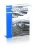 ВСН 156-88 Инженерно-геологические изыскания железнодорожных, автодорожных и городских мостовых переходов 2020 год. Последняя редакция