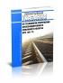 ВСН 186-75 Технические указания по технологии сооружения железнодорожного земляного полотна 2020 год. Последняя редакция