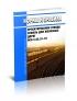 ОСН 3.02.01-97 Нормы и правила проектирования отвода земель для железных дорог 2020 год. Последняя редакция
