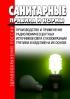 СанПиН 2.6.1.3239-14 Производство и применение радиолюминесцентных источников света с газообразным тритием и изделий на их основе 2020 год. Последняя редакция
