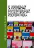 О жилищных накопительных кооперативах Федеральный закон N 215-ФЗ от 30.12.2004
