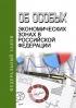 Об особых экономических зонах в РФ Федеральный закон N 116-ФЗ от 22.07.2005 2019 год. Последняя редакция
