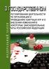 О государственном регулировании деятельности по организации и проведению азартных игр и о внесении изменений в некоторые законодательные акты РФ. Федеральный закон N 244-ФЗ от 29.12.2006 2019 год. Последняя редакция