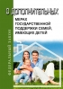 О дополнительных мерах государственной поддержки семей, имеющих детей. Федеральный закон 256-ФЗ от 29.12.2006 2019 год. Последняя редакция
