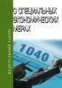 О специальных экономических мерах Федеральный закон. N 281-ФЗ от 30.12.2006 2019 год. Последняя редакция