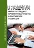 О развитии малого и среднего предпринимательства в РФ. Федеральный закон N 209-ФЗ от 24.07.2007 2019 год. Последняя редакция