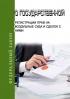 О государственной регистрации прав на воздушные суда и сделок с ними Федеральный закон N 31-ФЗ от 14.03.2009