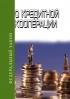 О кредитной кооперации. Федеральный закон N 190-ФЗ от 18.07.2009 2020 год. Последняя редакция