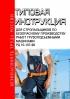 РД 10-107-96 Типовая инструкция для стропальщиков по безопасному производству работ грузоподъемными машинами 2019 год. Последняя редакция
