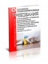 СанПиН 3.5.2.3472-17  Санитарно-эпидемиологические требования к организации и проведению дезинсекционных мероприятий в борьбе с членистоногими, имеющими эпидемиологическое и санитарно-гигиеническое значение 2020 год. Последняя редакция