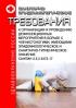 СанПиН 3.5.2.3472-17  Санитарно-эпидемиологические требования к организации и проведению дезинсекционных мероприятий в борьбе с членистоногими, имеющими эпидемиологическое и санитарно-гигиеническое значение 2019 год. Последняя редакция