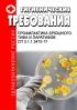 СП 3.1.1.3473-17 Профилактика брюшного тифа и паратифов 2019 год. Последняя редакция