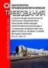 СП 2.2.1.3471-17 Санитарно-эпидемиологические требования к обеспечению безопасности персонала предприятий и населения прилегающих территорий при испытании и утилизации зарядов ракетных двигателей на твердом топливе методом сжигания