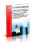 ГН 2.2.5.3397—16 Предельно допустимая концентрация (ПДК) тетраметилтетразена (ТМТ) в воздухе рабочей зоны