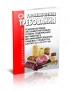 СанПиН 42-123-4717-88 Рекомендуемые (регламентируемые) уровни содержания витаминов в витаминизированных пищевых продуктах 2019 год. Последняя редакция