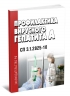 СП 3.1.2825-10 Профилактика вирусного гепатита A 2020 год. Последняя редакция