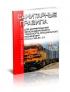 СП 2.5.1335-03. 2.5. Санитарные правила для формирований железнодорожного транспорта специального назначения 2020 год. Последняя редакция 2020 год. Последняя редакция