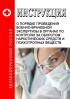 Инструкция о порядке проведения военно-врачебной экспертизы в органах по контролю за оборотом наркотических средств и психотропных веществ 2020 год. Последняя редакция
