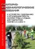 СанПиН 2.4.2.2842-11 Санитарно-эпидемиологические требования к устройству, содержанию и организации работы лагерей труда и отдыха для подростков 2019 год. Последняя редакция
