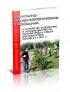 СанПиН 2.4.2.2842-11 Санитарно-эпидемиологические требования к устройству, содержанию и организации работы лагерей труда и отдыха для подростков 2020 год. Последняя редакция