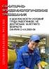 СанПиН 2.4.6.2553-09 Санитарно-эпидемиологические требования к безопасности условий труда работников, не достигших 18-летнего возраста 2019 год. Последняя редакция