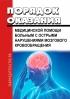 Порядок оказания медицинской помощи больным с острыми нарушениями мозгового кровообращения 2019 год. Последняя редакция