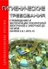СанПиН 2.6.1.2573-10 Гигиенические требования к размещению и эксплуатации ускорителей электронов с энергией до 100 МэВ 2019 год. Последняя редакция