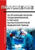 Положение об организации оказания специализированной, в том числе высокотехнологичной, медицинской помощи Приказ Минздрава России № 796н 2019 год. Последняя редакция