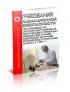 СанПиН 2.6.1.2891-11 Требования радиационной безопасности при производстве, эксплуатации и выводе из эксплуатации (утилизации) медицинской техники, содержащей источники ионизирующего излучения 2019 год. Последняя редакция