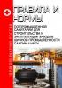 СанПиН 1148-74 Правила и нормы по промышленной санитарии для строительства и эксплуатации заводов шинной промышленности 2019 год. Последняя редакция