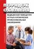 Порядок оказания медицинской помощи при острых и хронических профессиональных заболеваниях Приказ Минздрава России № 911н