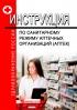 Инструкция по санитарному режиму аптечных организаций (аптек) Приказ от 21 октября 1997 г. N 309