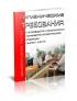 СанПиН 1.2.681-97 Гигиенические требования к производству и безопасности парфюмерно-косметической продукции 2020 год. Последняя редакция