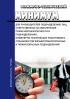 Пожарно-технический минимум для руководителей подразделений, лиц, ответственных за обеспечение пожарной безопасности в подразделениях, инженерно-технических работников и специалистов взрывопожароопасных и пожароопасных подразделений