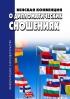 Венская конвенция о дипломатических сношениях