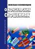 Венская конвенция о консульских сношениях 2019 год. Последняя редакция