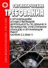 СанПиН 2.2.2948-11 Гигиенические требования к организациям, осуществляющим деятельность по добыче и переработке угля (горючих сланцев) и организации работ 2019 год. Последняя редакция