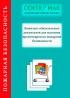 Комплект обязательных документов для магазина промтоваров по пожарной безопасности 2020 год. Последняя редакция