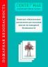 Комплект обязательных документов для магазина цветов по пожарной безопасности 2020 год. Последняя редакция