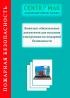 Комплект обязательных документов для магазина электроники по пожарной безопасности 2020 год. Последняя редакция