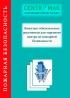 Комплект обязательных документов для торгового центра по пожарной безопасности 2020 год. Последняя редакция