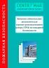 Комплект обязательных документов для торгово-развлекательного центра (ТРЦ) по пожарной безопасности 2020 год. Последняя редакция