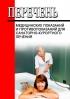 Перечень медицинских показаний и противопоказаний для санаторно-курортного лечения