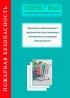 Комплект обязательных документов для книжного магазина по пожарной безопасности 2020 год. Последняя редакция